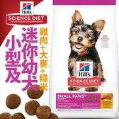 【🐱🐶培菓寵物48H出貨🐰🐹】美國Hills新希爾思》小型及迷你幼犬雞肉大麥糙特調食譜1.5kg