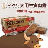 *WANG*【免運】(1盒12片入)澳洲BIG DOG(BARF)巴夫《犬用生食肉餅-牛肉口味》//冷凍配送