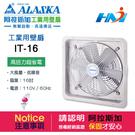 《阿拉斯加》工業用壁扇 IT-16 排風扇 倍力扇 省電 靜音 高扭力 110V