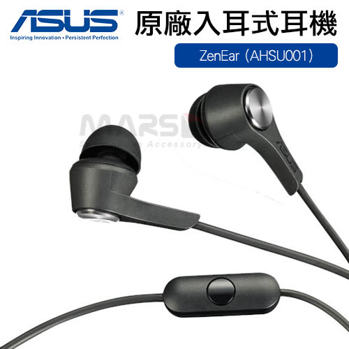 【marsfun火星樂】ASUS 華碩 ZenEar 原廠入耳式 耳機 高音質 入耳式 3.5mm 原廠耳機 線控功能 麥克風