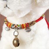 寵物項圈 貓咪鈴鐺項圈純銅可愛狗狗用品項鏈寵物狗小型犬泰迪脖子脖圈飾品