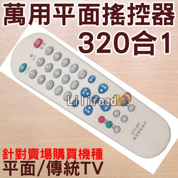 TERA泰瑞 SOWA首華 teco 東元 Wistinghouse 西屋 電視遙控器 TCL-168 (T168 RM-20TV)