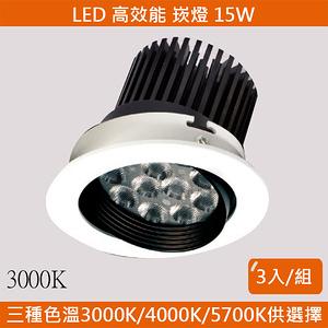 HONEY COMB LED 15W高效能崁燈 3入一組 黃光 TAD31043