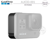 《飛翔無線3C》GoPro AJIOD-001 替換護蓋│公司貨│適用 HERO8 HERO 8