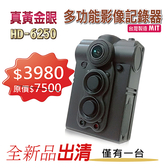 【發現者購物網】真黃金眼HD-6250 行車紀錄、稽查錄影,多功能影像記錄器 *出清特惠 僅有一台 ~