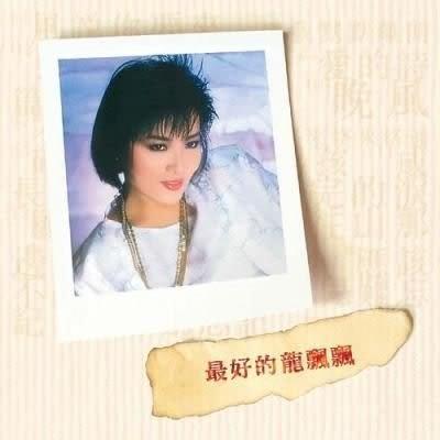 龍飄飄 最好的龍飄飄 CD  (購潮8)