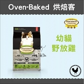 Oven-Baked烘焙客〔幼貓野放雞,5磅〕