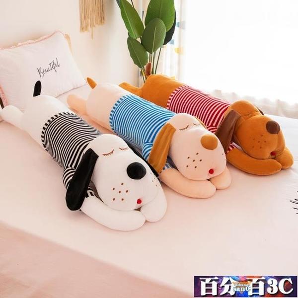 趴趴狗毛絨玩具狗抱著睡覺抱枕長條枕頭公仔布娃娃玩偶禮物男女孩 WJ百分百