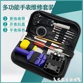 修錶工具修錶工具包套裝手錶后蓋維修拆錶帶機械錶修調電池更換開錶器 艾家