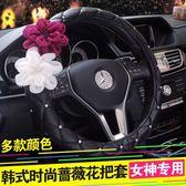 韓國時尚薔薇花汽車方向盤套把套