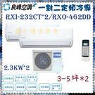 【良峰】RXI-232CM+RXI-232CM/RXO-462DD 一對二定頻分離式冷氣(免運費)