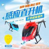 遙控玩具 遙控飛機手掌感應懸浮男孩玩具飛機感應飛行器充電體感紅外線玩具 歌莉婭