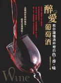 (二手書)醉.愛.葡萄酒:教你讀懂酒杯裡的色、香、味