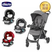 chicco-Mini Bravo輕量秒收車-洗鍊灰+KeyFit 手提汽座(紅/黑/灰)3色可選
