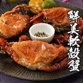 【下殺5折】精選超鮮美軟殼蟹 *1組 (700g±10%/盒)(10隻/盒)