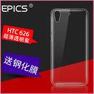送鋼化膜 epics HTC 626手機套 htc 626d手機殼 626w手機殼矽膠A325透明薄軟 E起購