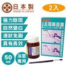 矽利康接縫膠去霉除斑劑-50ml (2入...