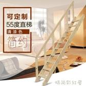 家用實木閣樓帶扶手直梯訂製loft樓梯別墅複式登高上樓松木樓梯子「時尚彩紅屋」