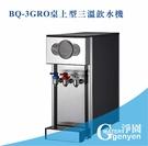[淨園] BQ-3GRO桌上型三溫飲水機...