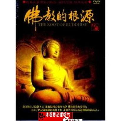 【停看聽音響唱片】【DVD】佛教的根源