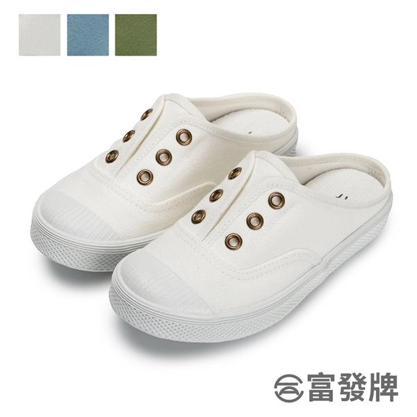【富發牌】貝殼頭踩腳兒童休閒鞋-米/水藍/綠  33A68