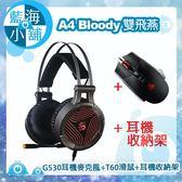 【A4 bloody】雙飛燕 G530炫酷遊戲耳機(7.1虛擬聲道+50mm驅動單元)★贈T60電競滑鼠+耳機收納架★