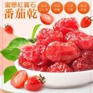 【年貨】蜜戀紅寶石蕃茄乾 150g/包