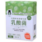 台灣好田香檬生鮮乳酸菌-20包 【康是美】