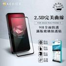 ASUS I005D ROG Phone 5 ROG5 ZS673KS《日本材料9H鋼化膜滿版玻璃貼玻璃膜》亮面螢幕玻璃保護貼