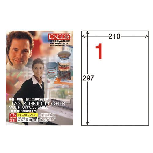 [奇奇文具]【龍德 LONGDER 電腦標籤】LD-800-W-A 白色A4  電腦列印標籤紙/三用標籤/1格 (105張/盒)