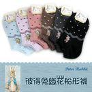 【台灣製】彼得兔織花船形襪 女襪/短襪/...