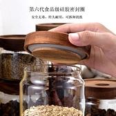 玻璃瓶帶蓋雜糧儲物罐糖罐密封罐玻璃食品【千尋之旅】