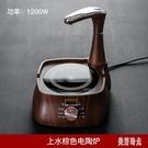 220V 煮茶器玻璃耐熱耐高溫燒水壺家用簡約現代水壺自動上水電陶爐 FX6710 【美好時光】