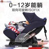 innokids汽車用兒童安全座椅0-12歲嬰兒寶寶新生兒4檔可躺isofixigo「時尚彩虹屋」