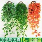 仿真壁掛綠植掛墻假花藤條墻面塑料假葉子吊蘭裝飾樹葉吊籃綠蘿花 3C優購
