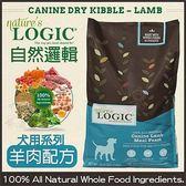 *WANG*LOGIC自然邏輯天然糧《全犬種天然美膚羊肉》26.4磅-腸胃美膚