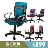 電腦椅 辦公椅 書桌椅 椅子【I0207-A】厚座高靠背網辦公椅(附腰墊) MIT台灣製 收納專科