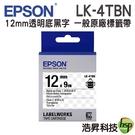 EPSON LK-4TBN C53S654408 透明系列透明底黑字標籤帶
