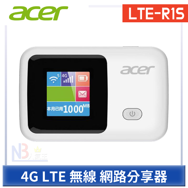 Acer LTE-R1S 4G LTE 無線網路分享器 【送LTE-R1S 專用電池】