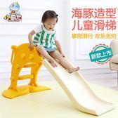 兒童室內滑梯加厚小型滑滑梯家用多功能寶寶滑梯組合玩具BL 【巴黎世家】