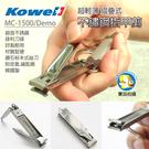 [韓製 Kowell] MC-1500/Demo 超輕薄折疊 不鏽鋼指甲剪;指甲刀 單件組