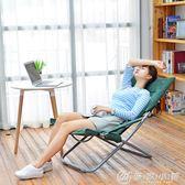 椅子冬夏兩用折疊椅午休孕婦靠背椅辦公室懶人躺椅休閒椅 優家小鋪 YXS