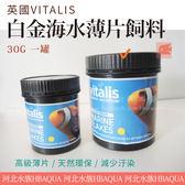 [ 河北水族 ] 英國VITALIS【 白金海水薄片飼料  30G 】VS216