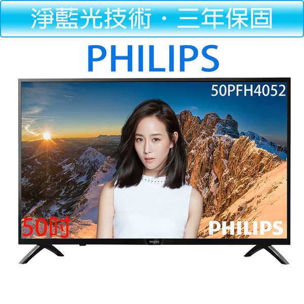 ★好禮三選一★飛利浦PHILIPS Full HD LED淨藍光液晶顯示器+視訊盒50PFH4052