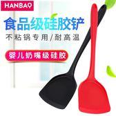 館長推薦☛不粘鍋鍋鏟硅膠鏟子食品級不傷鍋耐高溫不粘鍋