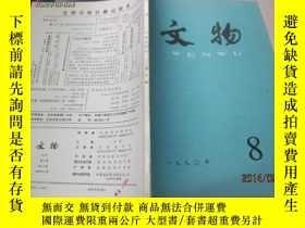 二手書博民逛書店罕見文物(1990.8)11966 文物編輯委員會 文物出版社