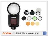 Canon現貨! GODOX 神牛 V1 圓燈頭 閃光燈+AK-R1 套組(公司貨)