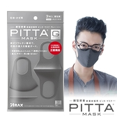 PITTA MASK高密合可水洗口罩-灰黑(3片/包)