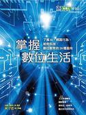 《科學人》雜誌博學誌:掌握數位生活
