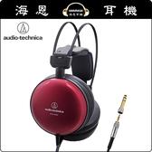 【海恩數位】日本鐵三角 ATH-A1000Z  密閉式動圈型耳機 重現精緻的聲音 耳罩式耳機